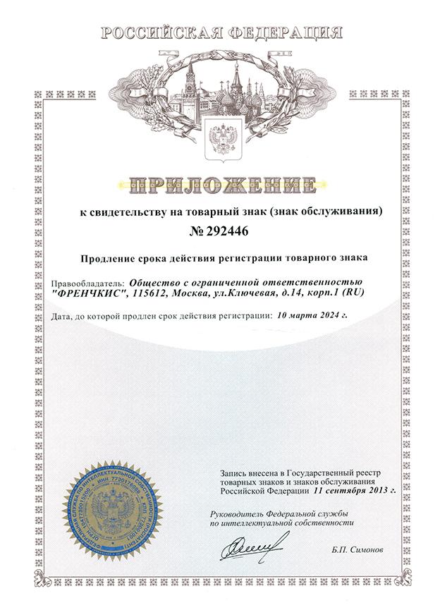 заявление на продление товарного знака образец - фото 3