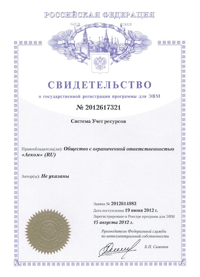 Государственная регистрация программы для ЭВМ